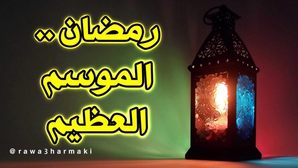 فرصة عظيمة في شهر رمضان يجب علينا أن نغتنمها 44117