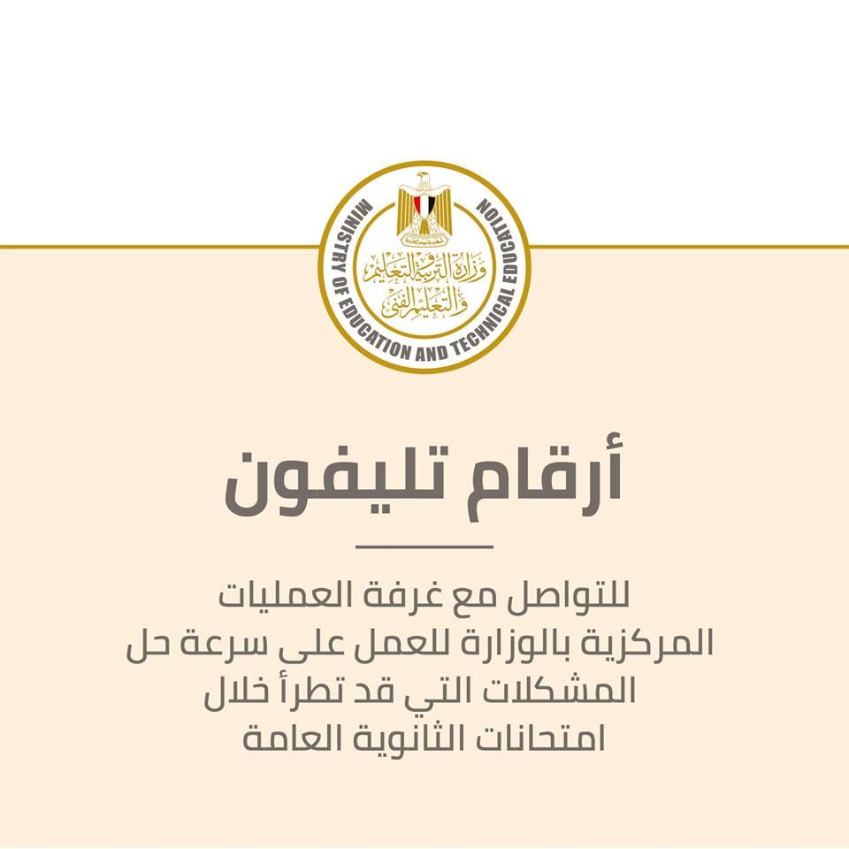 أرقام تليفونات التواصل مع وزارة التربية والتعليم لحل مشكلات امتحانات الثانوية العامة 44134