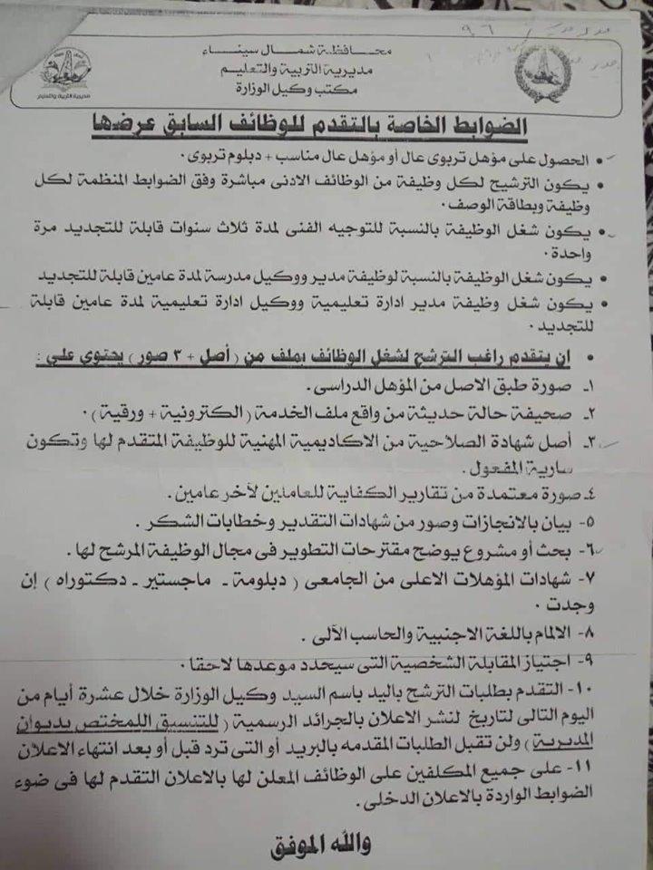 شروط وطلبات التقدم لترقية وكيل ومدير مدرسة وموجه 44140