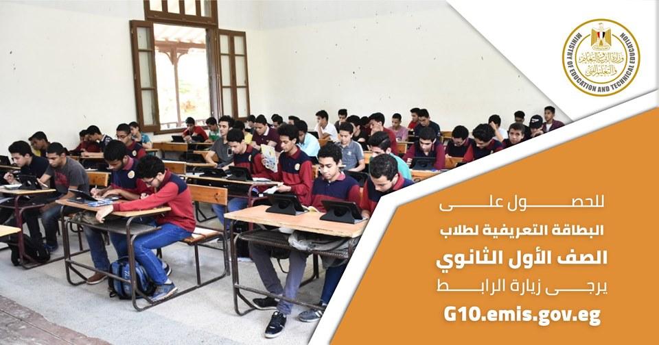 الرابط الخاص ببطاقة طلاب الصف الأول الثانوي 44142