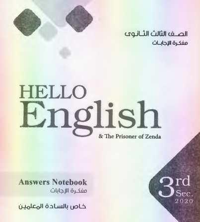 اجابات كتاب المعاصر في اللغة الانجليزية للصف الثالث الثانوى 2020 44150