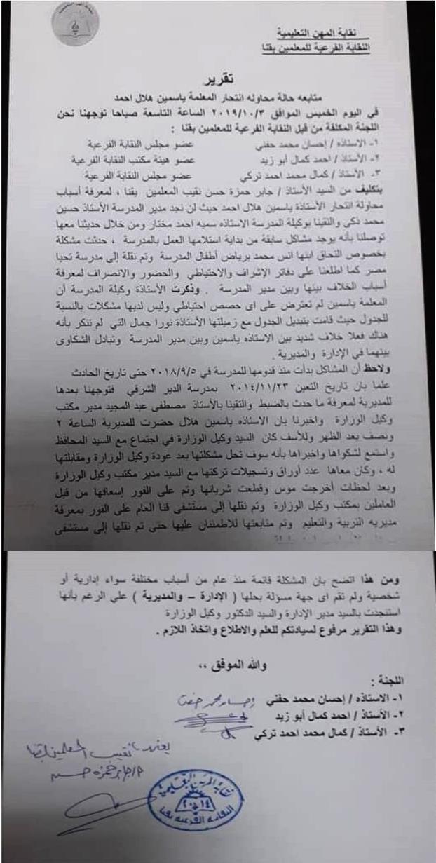 """المعلمين تكشف تفاصيل محاولة المعلمة ياسين هلال الانتحار داخل مديرية تعليم قنا """"مستند"""" 44159"""