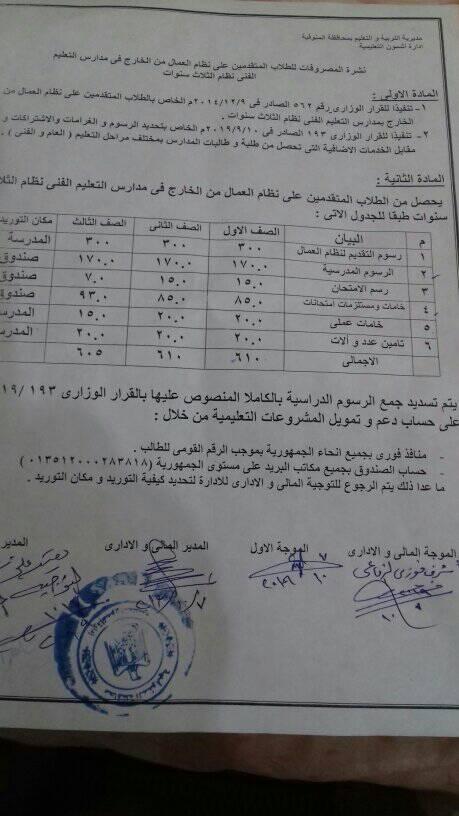 نشرة مصروفات الطلبة العمال في مدارس التعليم الفني ثلاث سنوات 44164