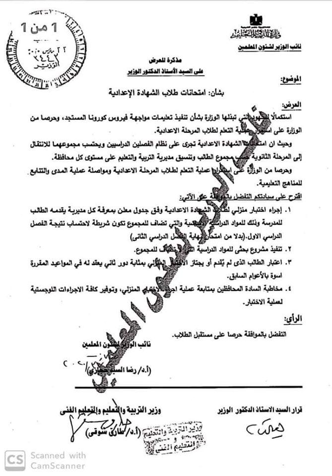 القرار ما زال في المطبخ.. وزير التعليم يقر بصحة الأوراق المسربة بشأن امتحانات الشهادة الاعدادية 44166610