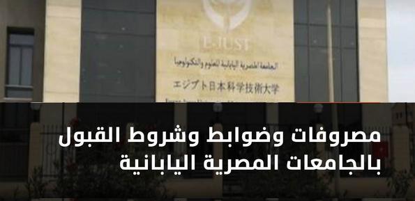 """80 ألف جنيه في السنة.. مصروفات وضوابط وشروط القبول بالجامعة المصرية اليابانية """"تفاصيل"""" 4417"""