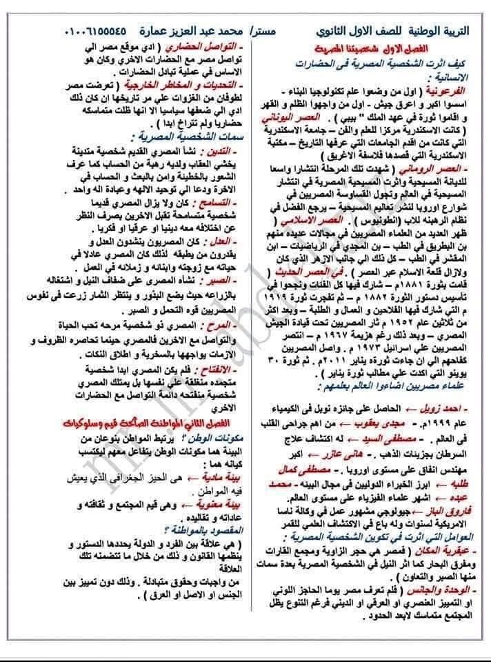 مراجعة التربية الوطنية للصف الأول الثانوى في ورقتين فقط مستر/ محمد عبد العزيز عمارة  44172
