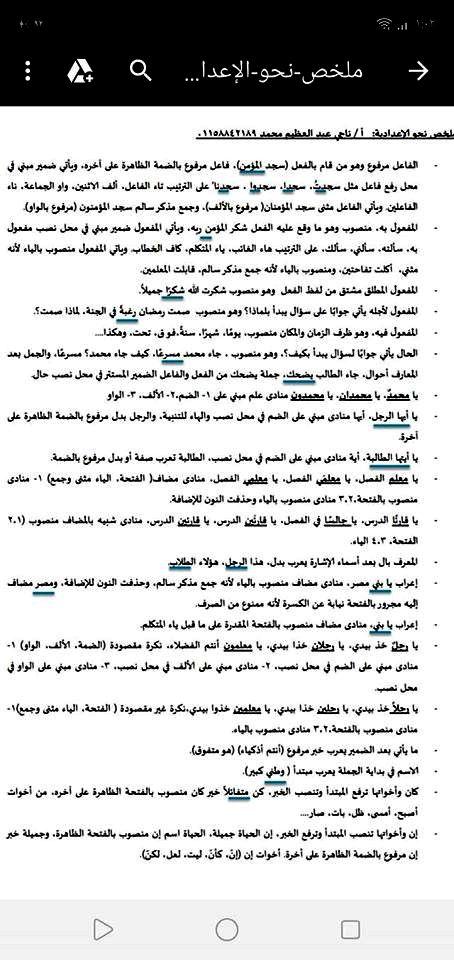 ملخص نحو المرحلة الإعدادية في ثلاث ورقات مستر/ ناجي عبد العظيم 44174