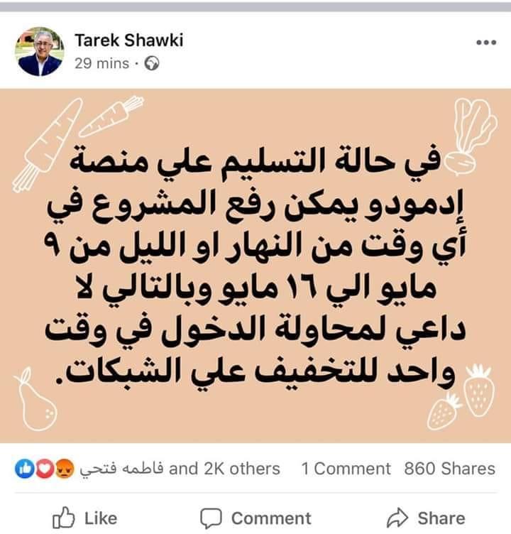 مش عايزين زحمة واستعجال وضغط على الموقع .. وزير التعليم: امامكم فرصة لتسليم الابحاث حتى يوم 16 مايو 44221