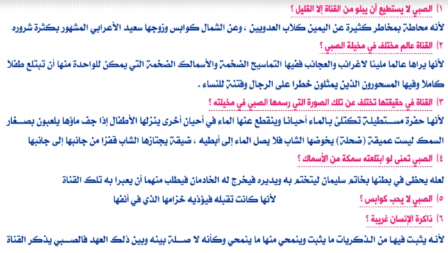 مراجعة قصة الأيام كاملة س و ج للثانوية العامة أ/ محمد فاروق 44232