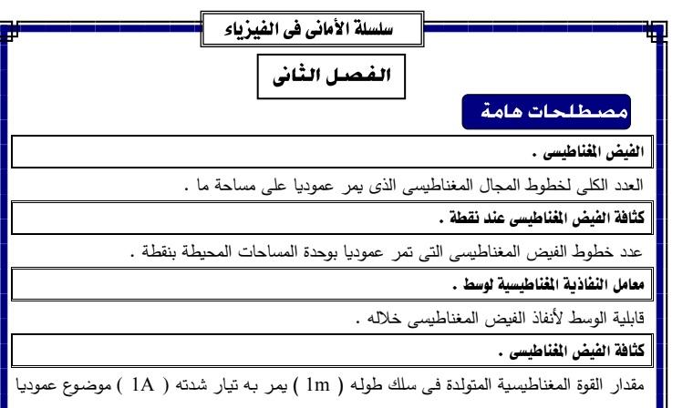 مراجعة الأماني في الفيزياء للثانوية العامة مستر/ يحيى ابراهيم 44236
