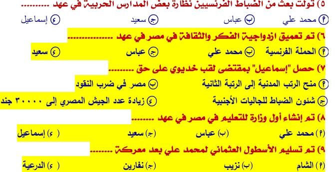 مراجعة التاريخ للثانوية العامة مستر/ أحمد الباشا 44239