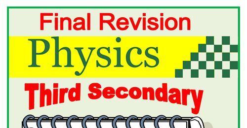 مراجعة أهم أسئلة النظري والمسائل والقوانين والاثباتات فيزياء لغات للثانوية العامة 44241