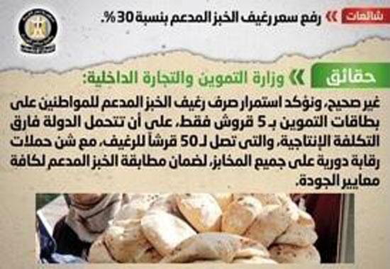 التموين تنفي رفع سعر رغيف العيش المدعم بنسبة ٣٠% 44259