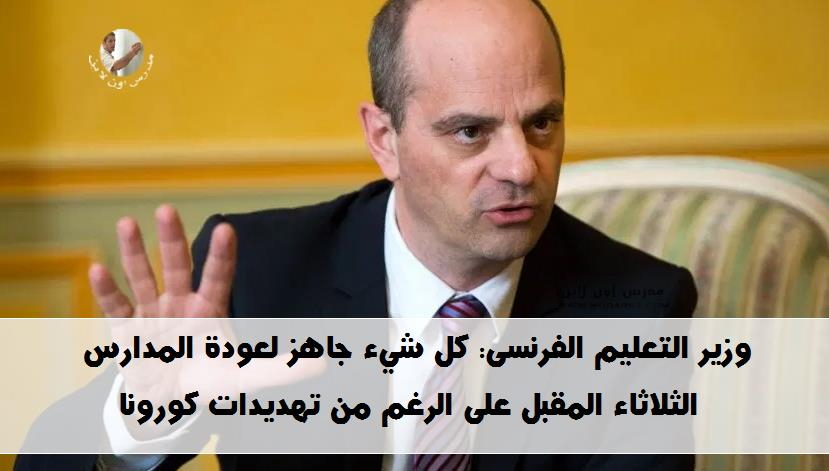 وزير التعليم الفرنسى: كل شيء جاهز لعودة المدارس الثلاثاء المقبل على الرغم من تهديدات كورونا 44260