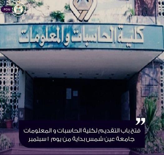 فتح باب التقديم للبرامج الخاصه بجامعة عين شمس 44263