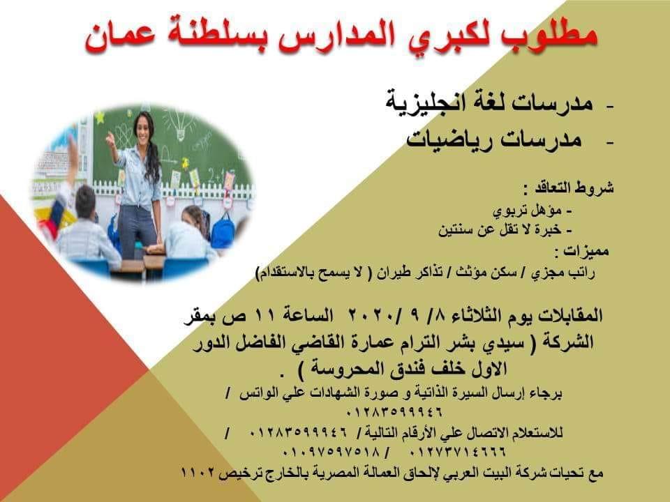 مطلوب مدرسات رياضيات وانجليزي لسلطنة عمان 44266