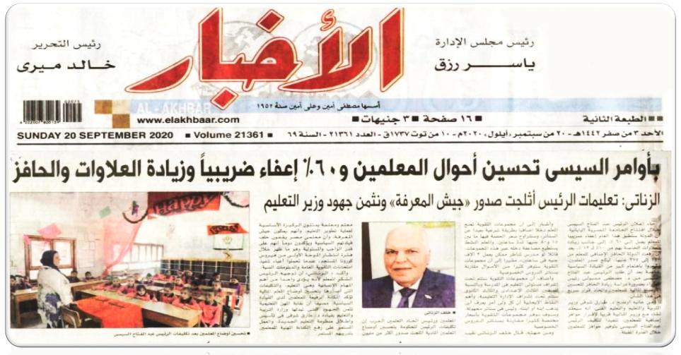 الأخبار: بأوامر السيسى تحسين أحوال المعلمين و60% اعفاء ضريبيا وزيادة العلاوات والحافز 44269