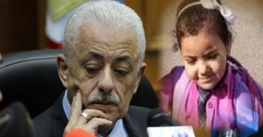 """وزير التعليم"""" ينعى """"مليكة"""" تلميذة رياض الاطفال.. ويأمر بالتحقيق الفوري في الحادث المؤسف 4427"""