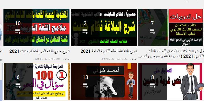 شرح اللغة العربية للثانوية العامة بنظامها الجديد 2021 - فيديو قناة رسالتي 4427
