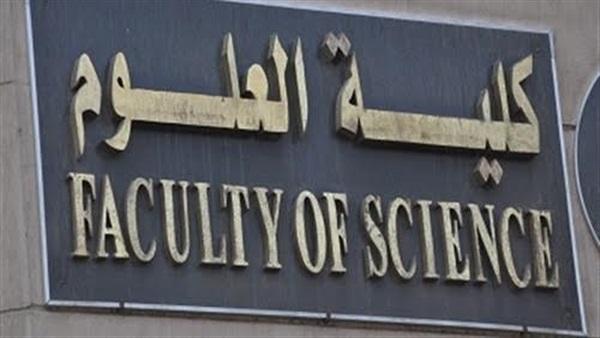 """برنامج الدبلومة المهنية في الفسيولوجي والتحاليل المعملية بكلية علوم حلوان """"تفاصيل"""" 44270"""