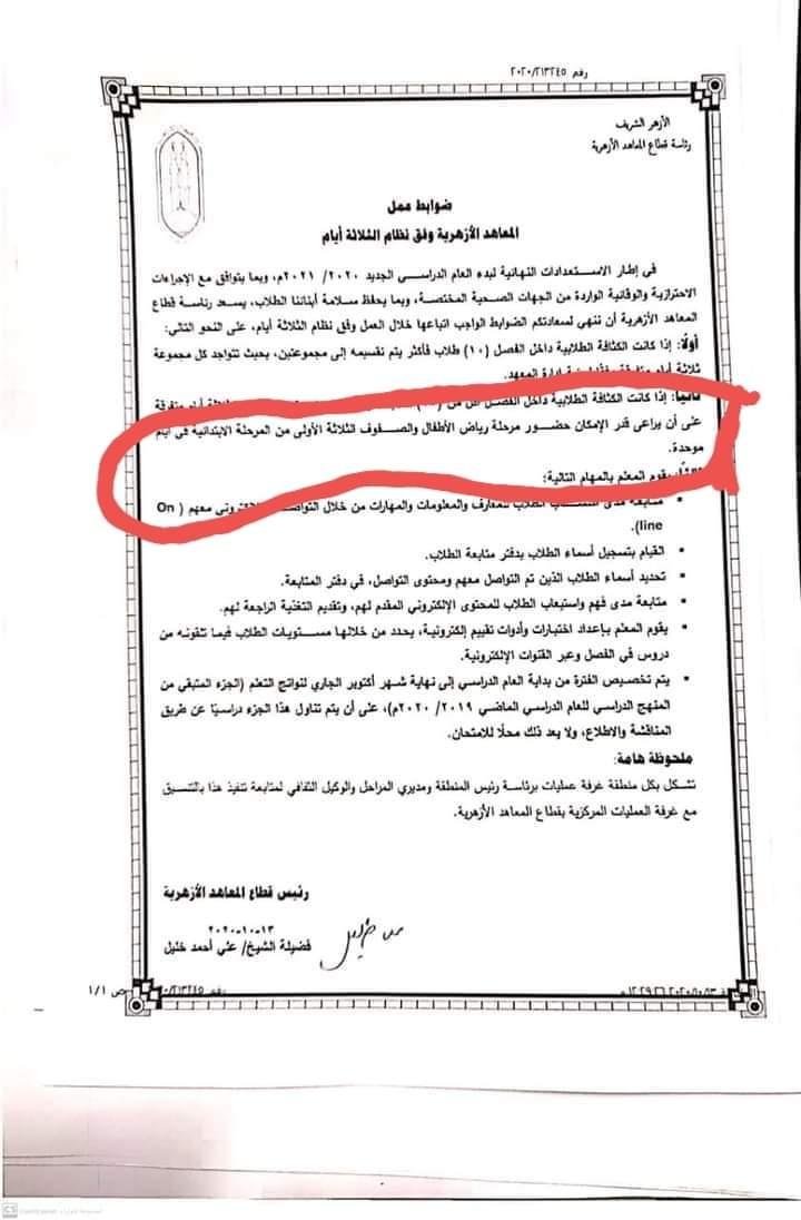 ضوابط عمل المعاهد الأزهرية بنظام الـ 3 أيــام 44276