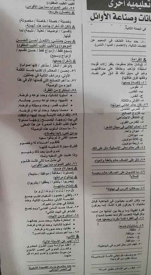 """ملحق الجمهورية"""" ينشر أسئلة امتحان اللغة العربية المتوقعة للصف الأول الثانوي نظام جديد 2019 4428"""
