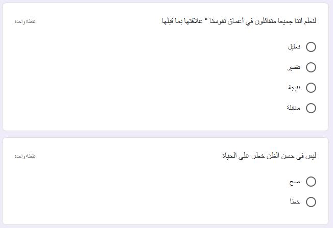 اختبار الكترونى تفاعلي لغة عربية للثانوية العامة 2021 نظام جديد أ/ أحمد سيد 4429