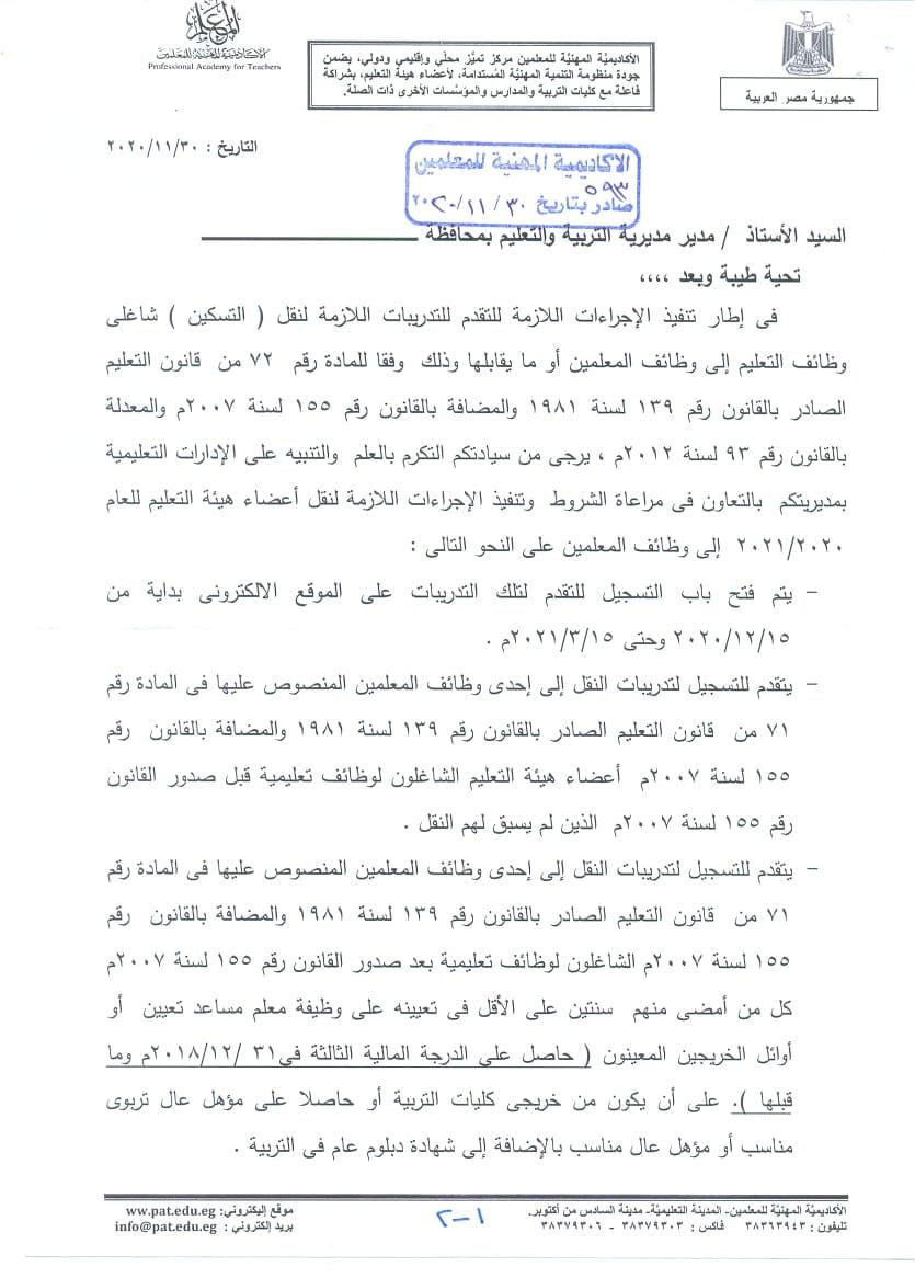 """إجراءات وشروط ومواعيد تسكين المعلمين على وظائف الكادر """"مستند"""" 44291"""