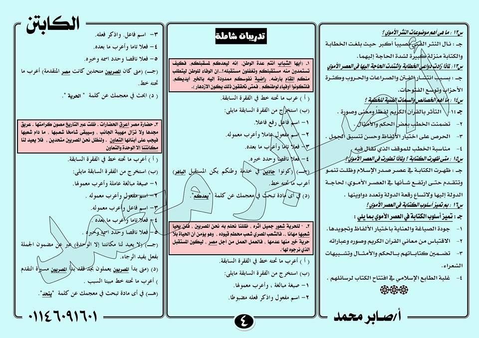 لطلاب أول الثانوي.. 4 ورقات فقط بهم 50% من امتحان اللغة العربية النظام الجديد أدب و نحو 4430