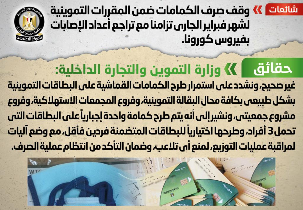 مجلس الوزراء يكشف حقيقة وقف صرف الكمامات على بطاقة التموين 44305