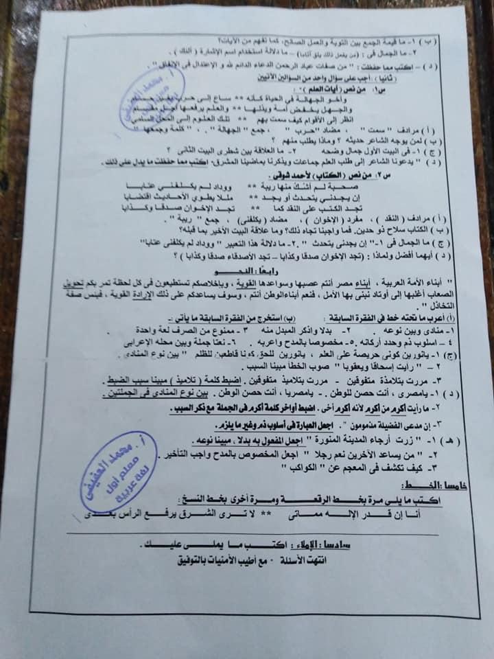 لطلاب محافظة الغربية.. امتحان لغة عربية متوقع للصف الثالث الاعدادى ترم أول 2019  4431
