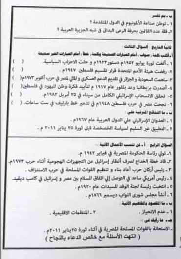 امتحان الدراسات للشهادة الإعدادية ترم ثاني ٢٠٢١ محافظة القاهرة 44314