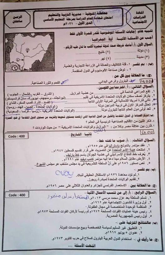 امتحان الدراسات للشهادة الإعدادية ترم ثاني ٢٠٢١ محافظة المنوفية 44317