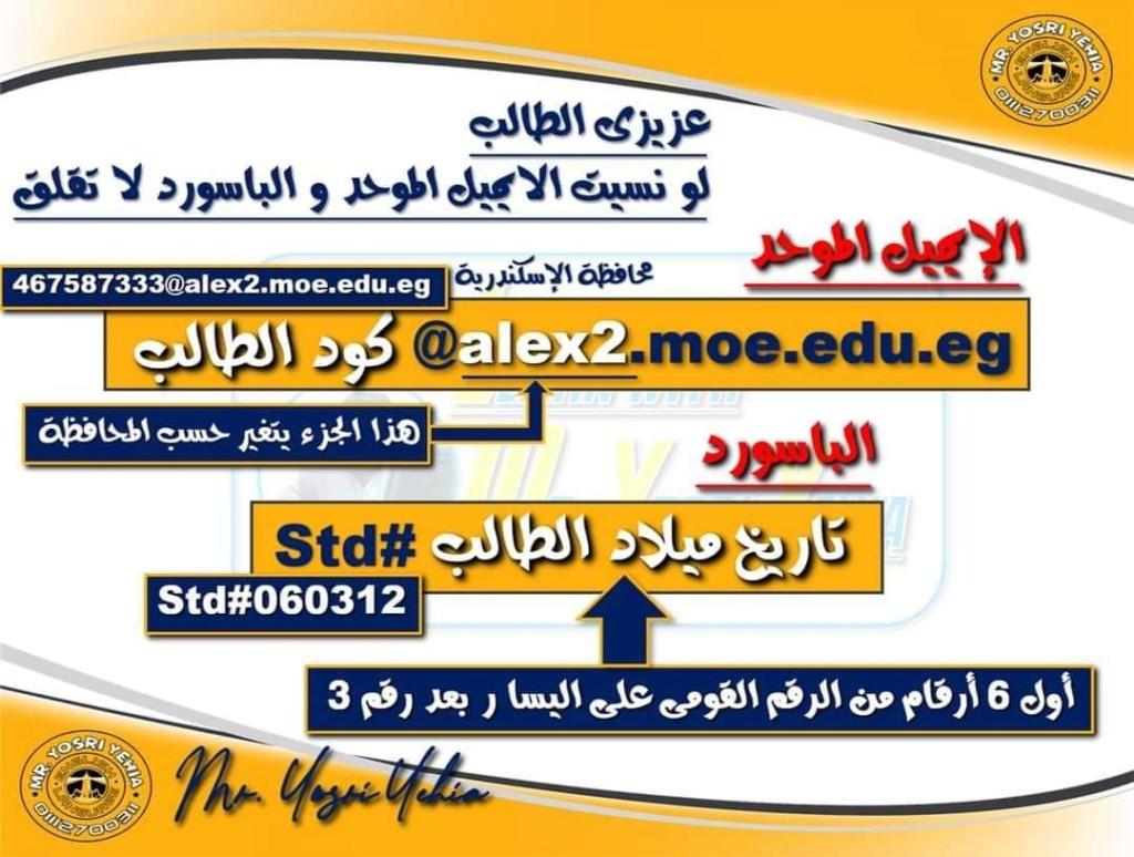 رابط  تنسيق الطلاب الناجحين في الشهادة الإعدادية للتقدم لمدارس الثانوي العام والفني 44319