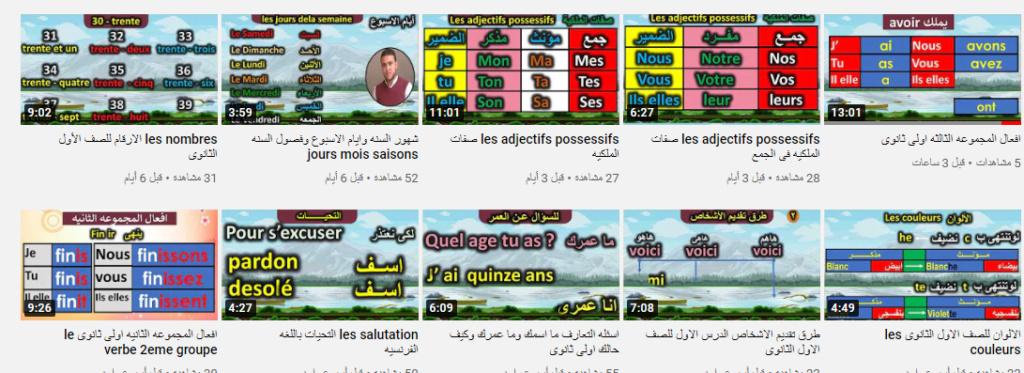 فيديوهات شرح اللغة الفرنسية للثانوية العامة نظام جديد | مسيو بلال المصرى 4432