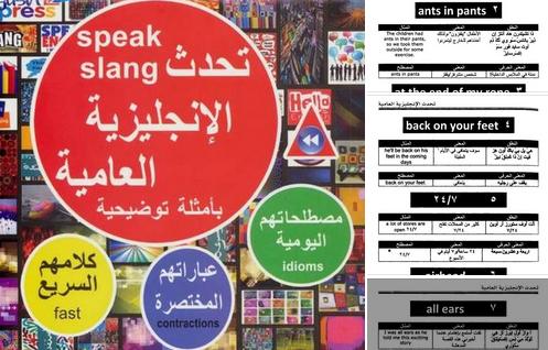 كيف تتحدث الإنجليزية العاميه |  كتاب مبسط للغايه  (66) صفحه 4434