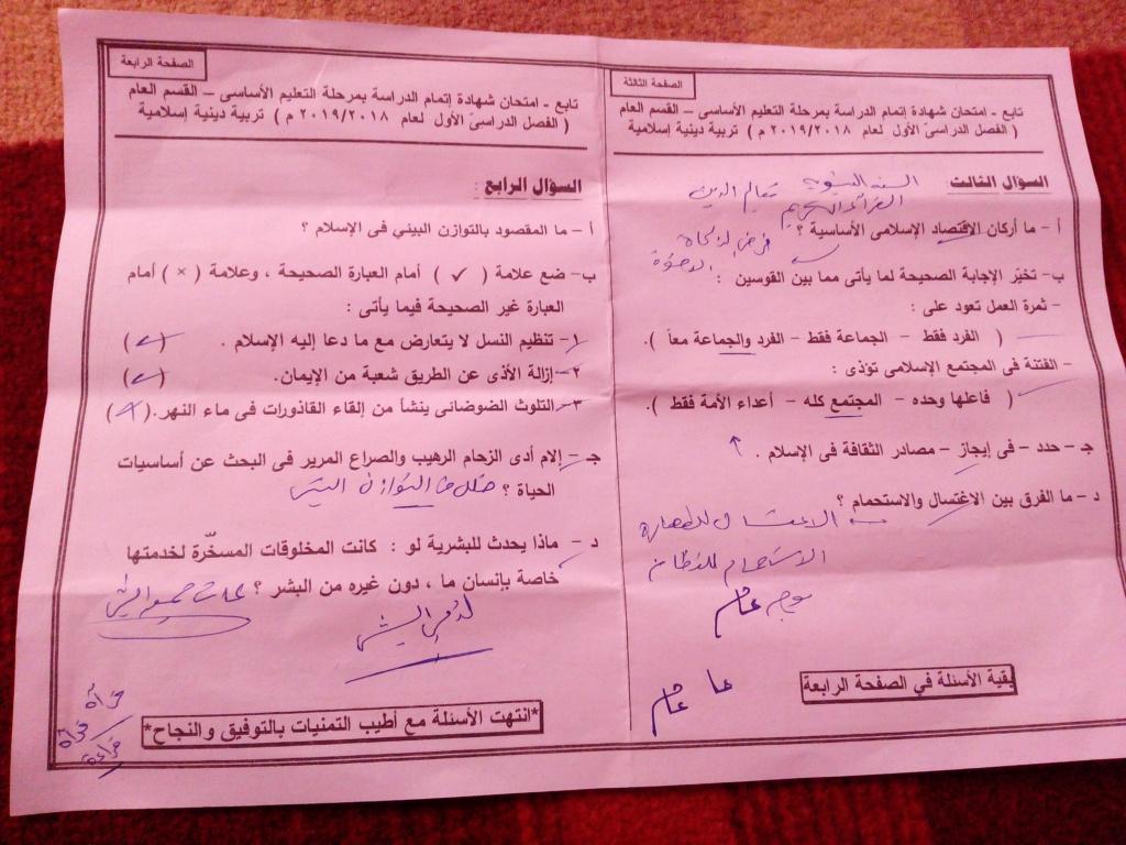 امتحان التربية الاسلامية للصف الثالث الاعدادي ترم أول 2019 محافظة شمال سيناء 4435