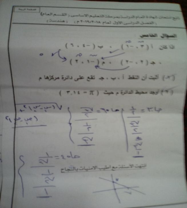امتحان الهندسة للصف الثالث الاعدادي ترم أول 2019 محافظة شمال سيناء 4437