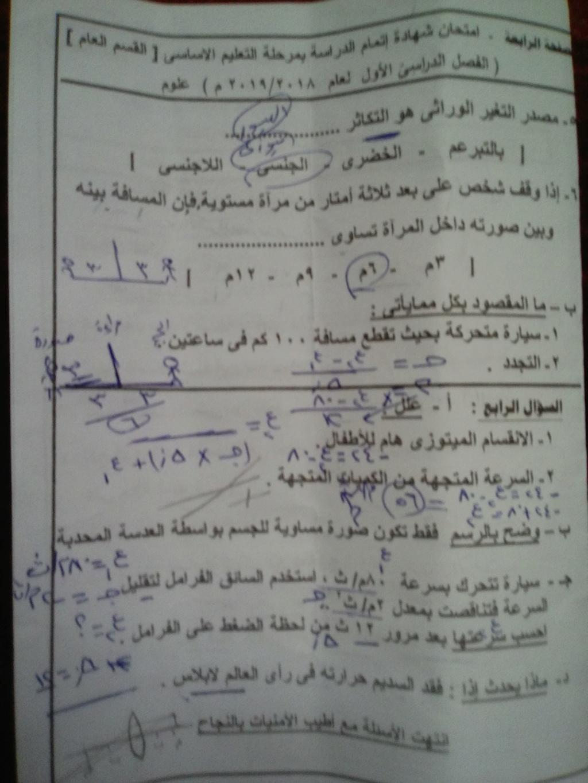 امتحان العلوم للصف الثالث الاعدادي ترم أول 2019 محافظة شمال سيناء 4441