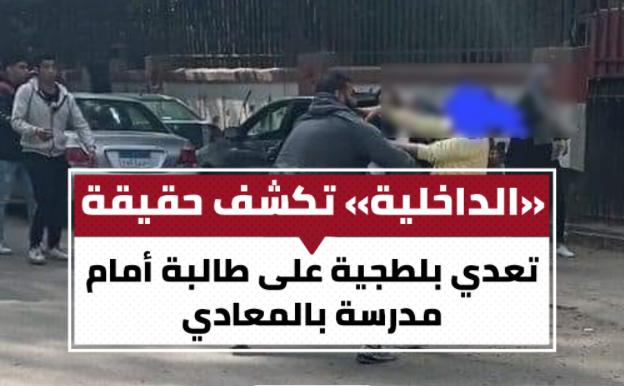 """الداخلية"""" تكشف تفاصيل التعدى على طالبة بالضرب المبرح أمام مدرسة في المعادي 44418"""