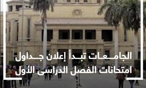 الجامعات تبدأ إعلان جداول امتحانات الترم الأول 4442