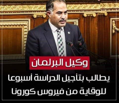 وكيل البرلمان يطالب بتأجيل الترم الثاني أسبوعا للتأكد من الاجراءات الوقائية من فيروس كورونا 44433