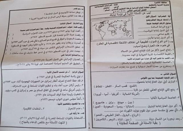 امتحان الدراسات للشهادة الإعدادية ترم ثاني ٢٠٢١ محافظة القاهرة 444412