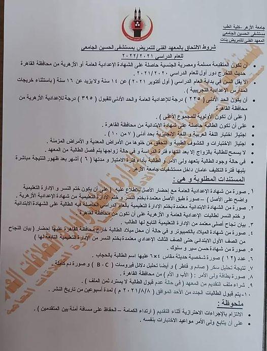 شروط الالتحاق بالمعهد الفنى للتمريض بمستشفى الحسين الجامعى للعام الدراسي ٢٠٢١ /٢٠٢٢ 44445