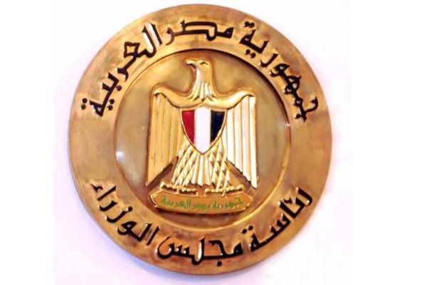 بيان مجلس الوزراء بشأن إطلاق رابط إلكتروني للاستعلام عن نتيجة الترم الأول 4445555