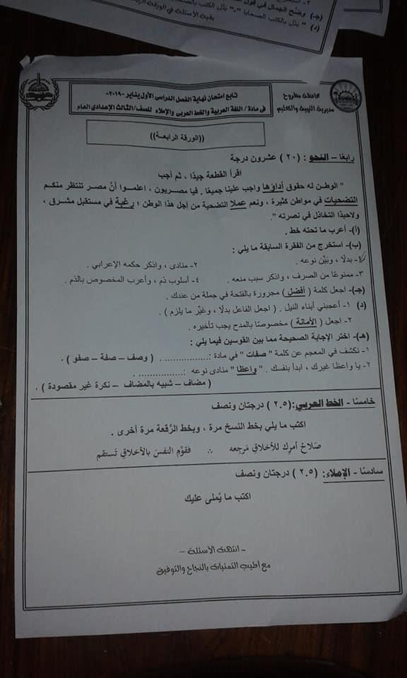 امتحان اللغة العربية للصف الثالث الاعدادي ترم أول 2019 محافظة مطروح 4447