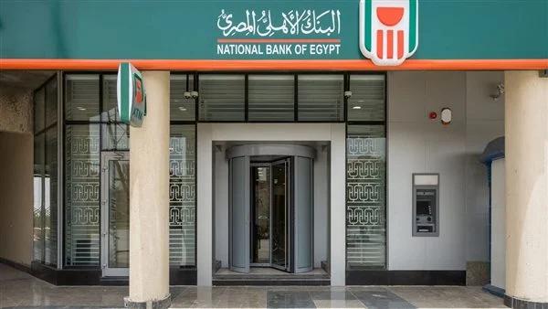 لخريجي 2016 حتي 2019.. البنك الأهلي المصري يعلن عن وظائف جديدة 4449
