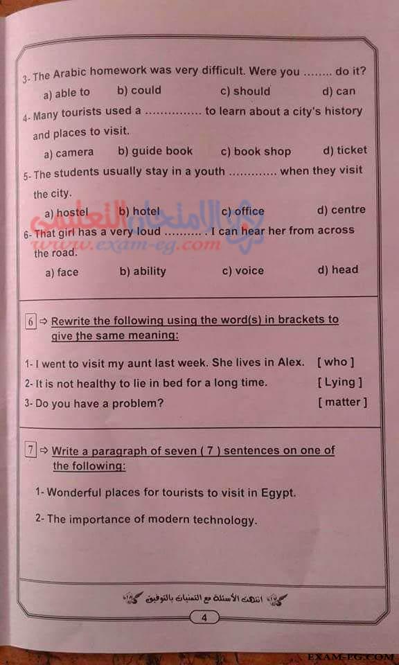 امتحان اللغة الإنجليزية للصف الثالث الاعدادي ترم أول.. محافظة القاهرة 4451