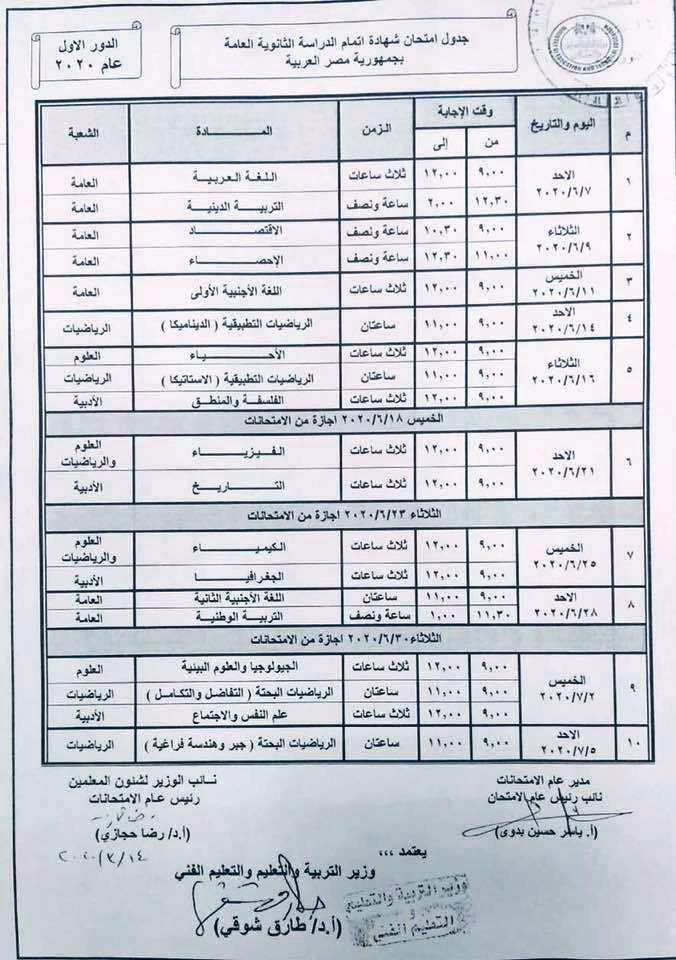 ترتيب المواد الدراسية كما هو.. جدول الثانوية العامة المعدل بعد تأجيل الامتحانات 44511