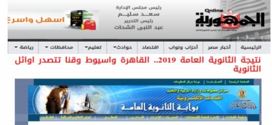 نتيجة الثانوية العامة ٢٠١٩.. القاهرة واسيوط وقنا تتصدر اوائل الثانوية 44515
